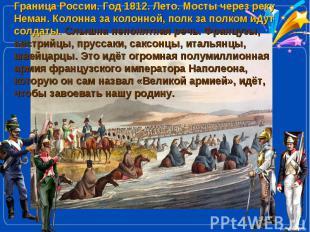 Граница России. Год 1812. Лето. Мосты через реку Неман. Колонна за колонной, пол