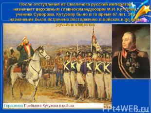 После отступления из Смоленска русский император назначает верховным главнокоман