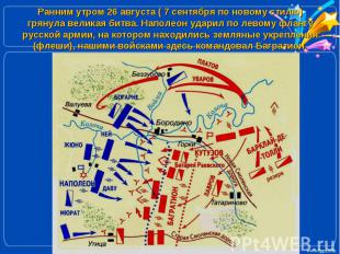 Ранним утром 26 августа ( 7 сентября по новому стилю) грянула великая битва. Нап