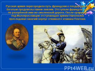 Русская армия перегородила путь французам к плодородным, богатым продовольствием