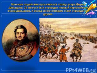 Многими подвигами прославился отряд гусара Дениса Давыдова. 24 августа был учреж