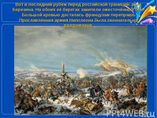 Вот и последний рубеж перед российской границей- река Березина. На обоих её бере