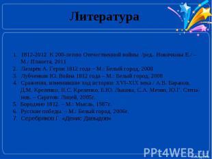 Литература1812-2012 К 200-летию Отечественной войны /ред.. Новичкова Е./ – М.: П