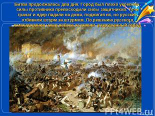 Битва продолжалась два дня. Город был плохо укреплён, силы противника превосходи