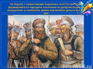 На борьбу с захватчиками поднялась вся Россия. Стало формироваться народное опол