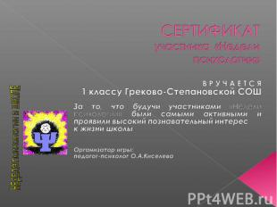СЕРТИФИКАТучастника «Недели психологии» В Р У Ч А Е Т С Я 1 классу Греково-Степа