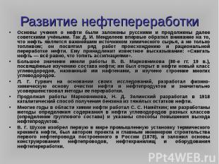 Развитие нефтепереработкиОсновы учения о нефти были заложены русскими и продолже