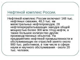 Нефтяной комплекс России.Нефтяной комплекс России включает 148 тыс. нефтяных скв
