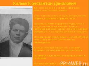Халеев Константин ДаниловичЖил со своей женой и детьми в Эртильском районе, селе