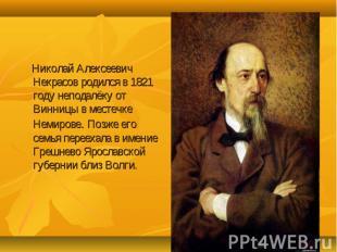 Николай Алексеевич Некрасов родился в 1821 году неподалёку от Винницы в местечке
