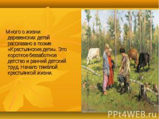 Много о жизни деревенских детей рассказано в поэме «Крестьянские дети». Это коро