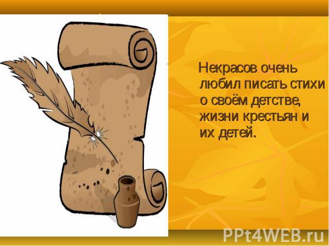 Некрасов очень любил писать стихи о своём детстве, жизни крестьян и их детей.
