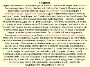 РождениеРодился в семье отставного поручика Алексея Сергеевича Некрасова и польк