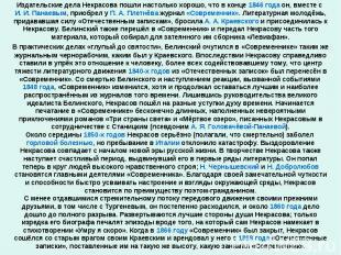 Издательские дела Некрасова пошли настолько хорошо, что в конце 1846 года он, вм