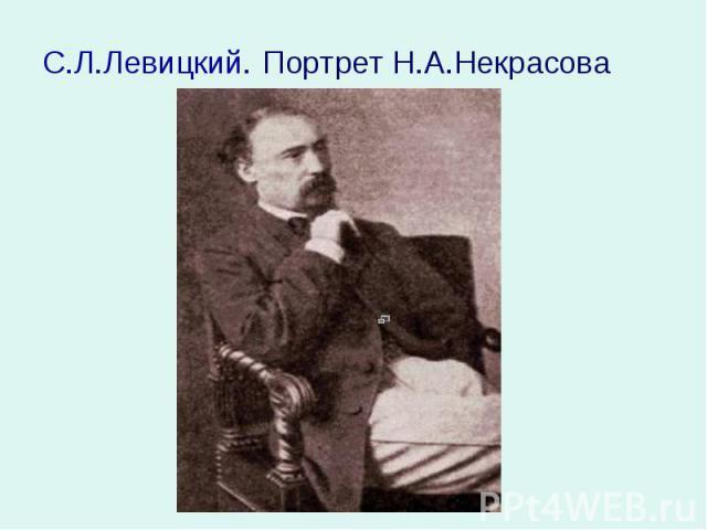 С.Л.Левицкий. Портрет Н.А.Некрасова