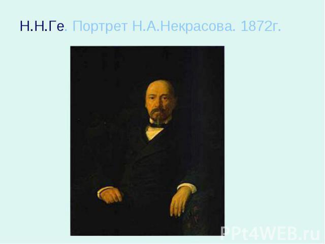 Н.Н.Ге. Портрет Н.А.Некрасова. 1872г.