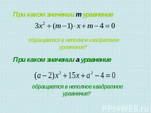 При каком значении m уравнение обращается в неполное квадратное уравнение? При к