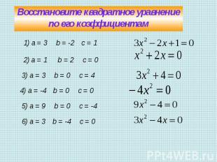 Восстановите квадратное уравнение по его коэффициентам