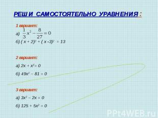 РЕШИ САМОСТОЯТЕЛЬНО УРАВНЕНИЯ :1 вариант:а) б) ( х + 2)2 + ( х -3)2 = 132 вариан
