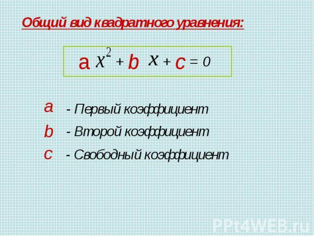 Общий вид квадратного уравнения:- Первый коэффициент- Второй коэффициент- Свободный коэффициент