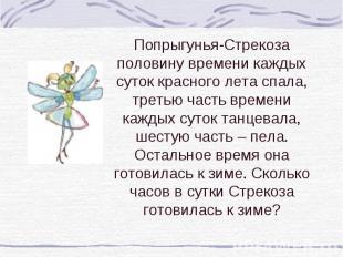 Попрыгунья-Стрекоза половину времени каждых суток красного лета спала, третью ча