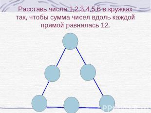 Расставь числа 1,2,3,4,5,6 в кружках так, чтобы сумма чисел вдоль каждой прямой