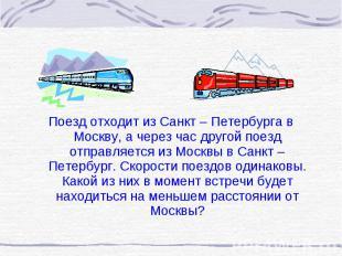 Поезд отходит из Санкт – Петербурга в Москву, а через час другой поезд отправляе