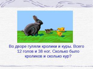 Во дворе гуляли кролики и куры. Всего 12 голов и 38 ног. Сколько было кроликов и