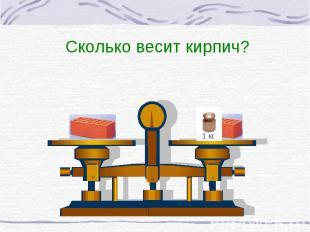 Сколько весит кирпич?