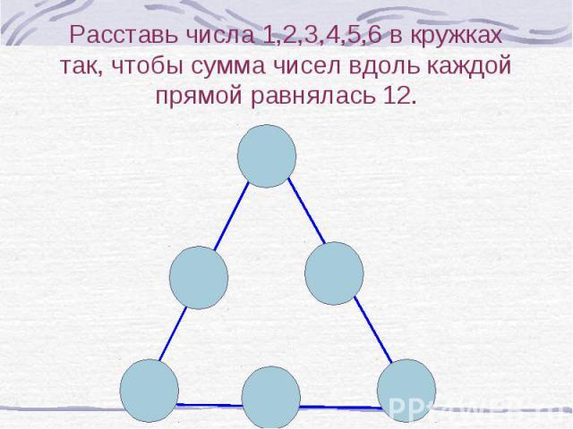 Расставь числа 1,2,3,4,5,6 в кружках так, чтобы сумма чисел вдоль каждой прямой равнялась 12.