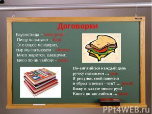 ДоговоркиВкуснотища– Very good!Пищу называют– food.Это вовсе не каприз, сыр