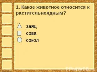 1. Какое животное относится к растительноядным?1. Какое животное относится к рас