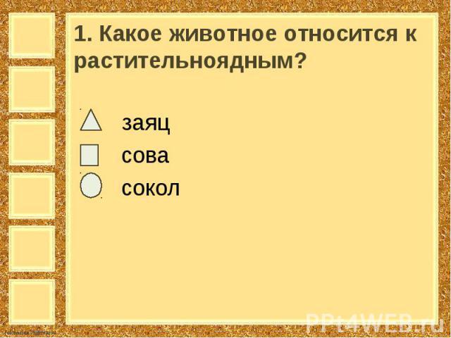 1. Какое животное относится к растительноядным?1. Какое животное относится к растительноядным?