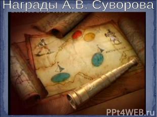 Награды А.В. Суворова