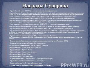 Награды Суворова—Орден Святой Анны (09.1770) — за бои с польскими конфедератами;