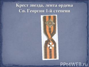 Крест звезда, лента орденаСв. Георгия 1-й степени
