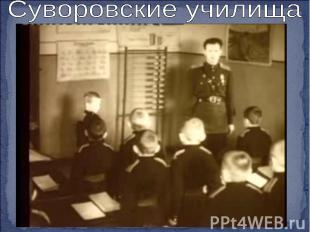 Суворовские училища