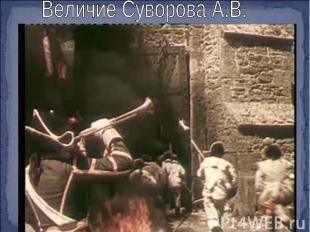 Величие Суворова А.В.
