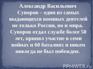 Александр Васильевич Суворов – один из самых выдающихся военных деятелей не толь