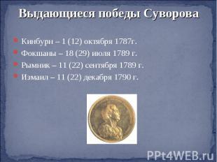 Выдающиеся победы СувороваКинбурн – 1 (12) октября 1787г.Фокшаны – 18 (29) июля