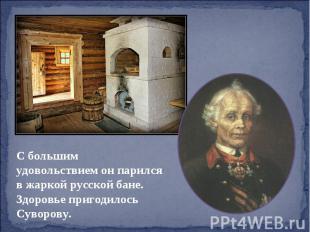 С большим удовольствием он парился в жаркой русской бане. Здоровье пригодилось С