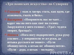 «Три воинских искусства» по СуворовуГлазомер: «как в лагерь стать, как идти, где