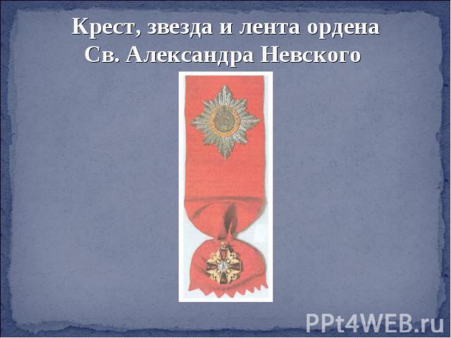 Крест, звезда и лента орденаСв. Александра Невского