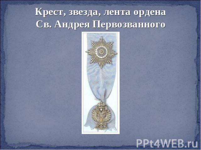 Крест, звезда, лента орденаСв. Андрея Первозванного
