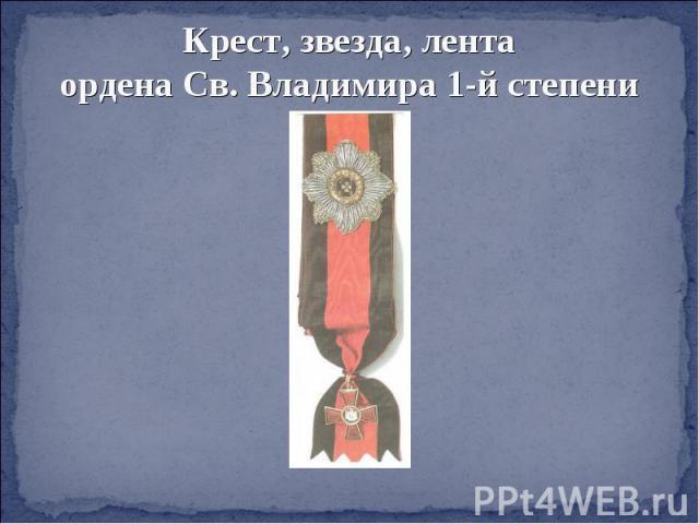 Крест, звезда, лентаордена Св. Владимира 1-й степени