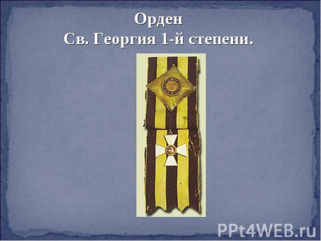 Орден Св. Георгия 1-й степени.