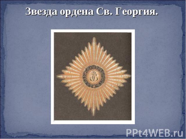 Звезда ордена Св. Георгия.