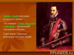 Герцог Альба возглавил испанскую армию. Он учредил «Совет по делам о мятежах», п