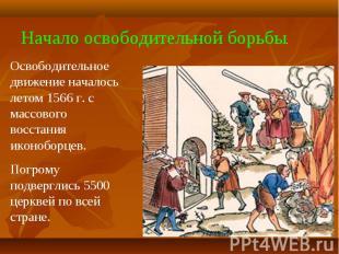 Начало освободительной борьбы.Освободительное движение началось летом 1566 г. с