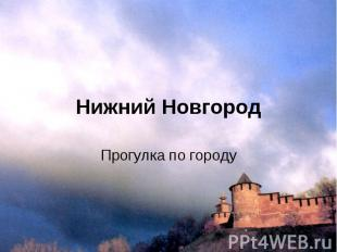 Нижний Новгород Прогулка по городу